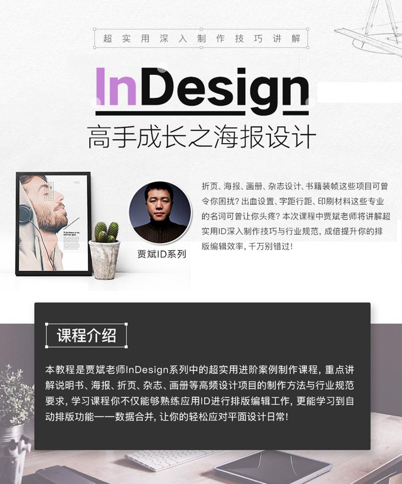 indesign CC 2015 海报制作案例教程