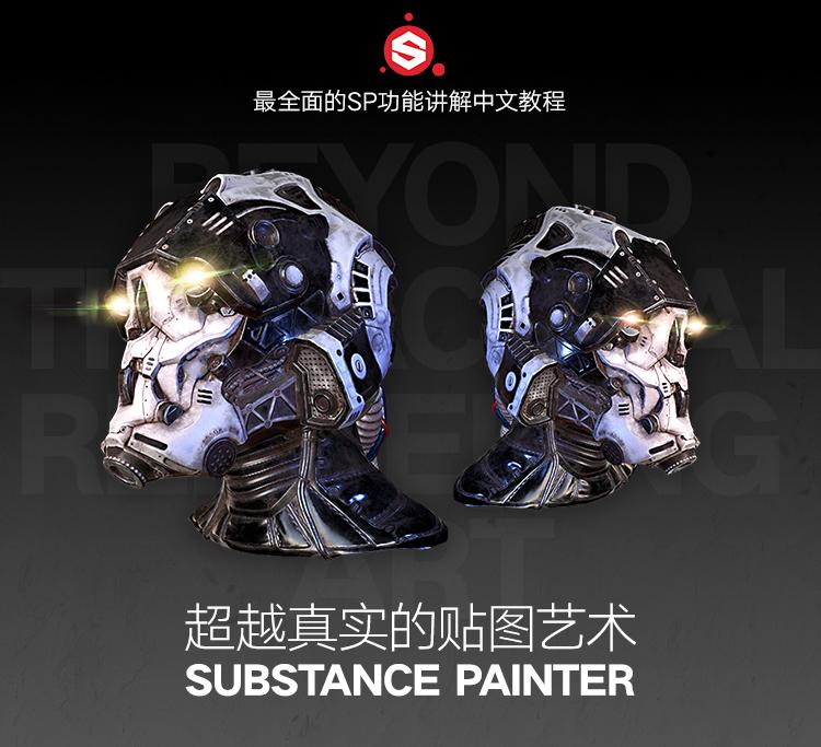 substance painter从基础到进阶案例实战教程