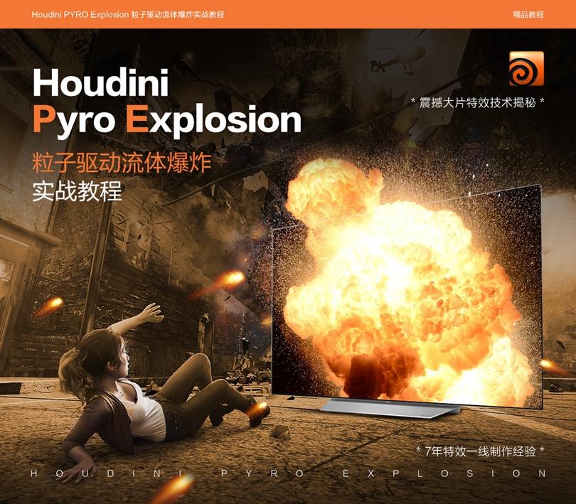 Houdini Pyro Explosion 粒子流体爆炸特效案例教程