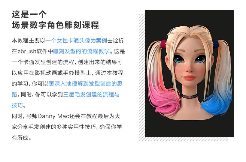 Zbrush女性卡通发型雕刻教程简介