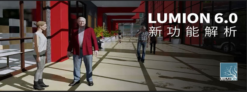 Lumion 6.0新功能解析教程