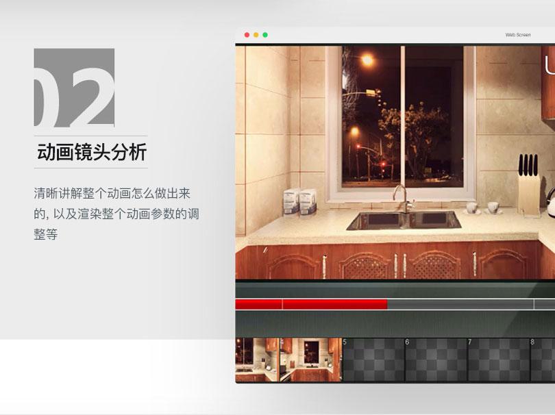 Lumion 5.0 室内动画制作动画镜头分析