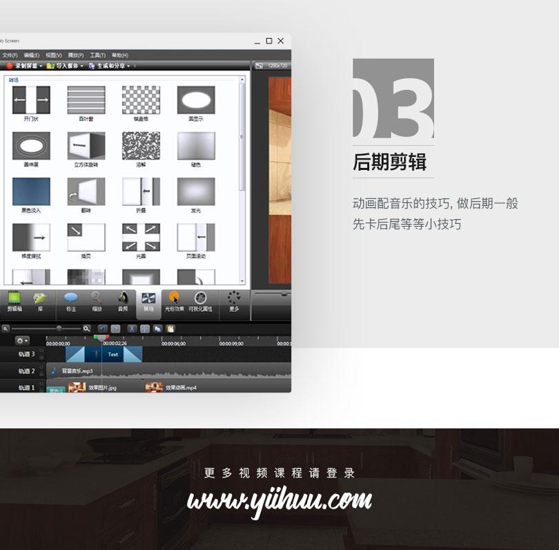 Lumion 5.0 室内动画制作后期剪辑