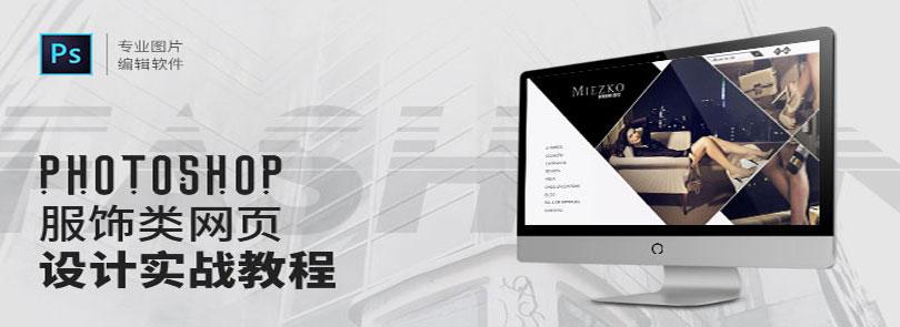 Photoshop服饰类网页设计实战教程