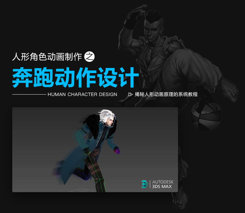 3dmax人物跑步动画制作设计