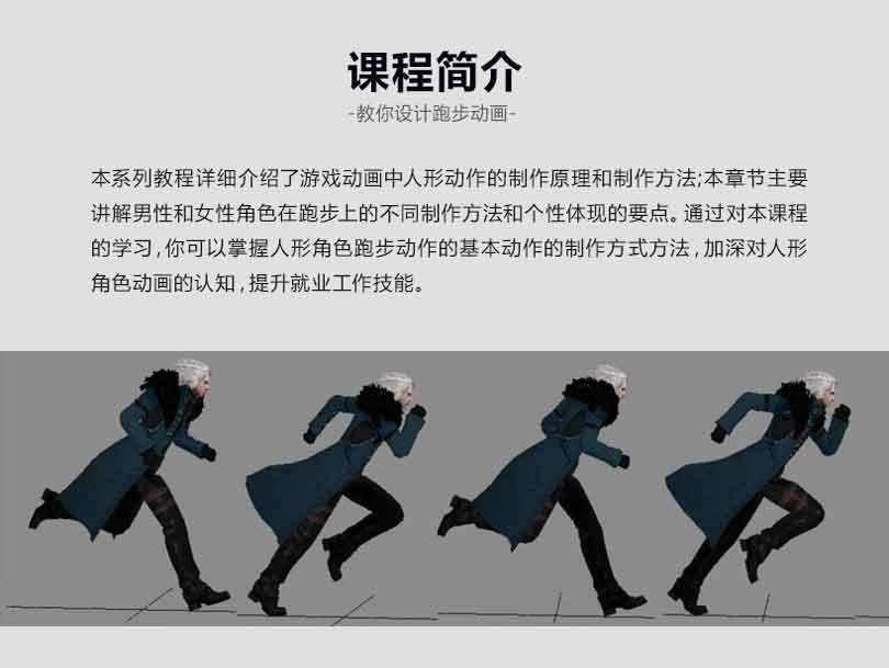 3dmax人物跑步动画制作实例教程简介