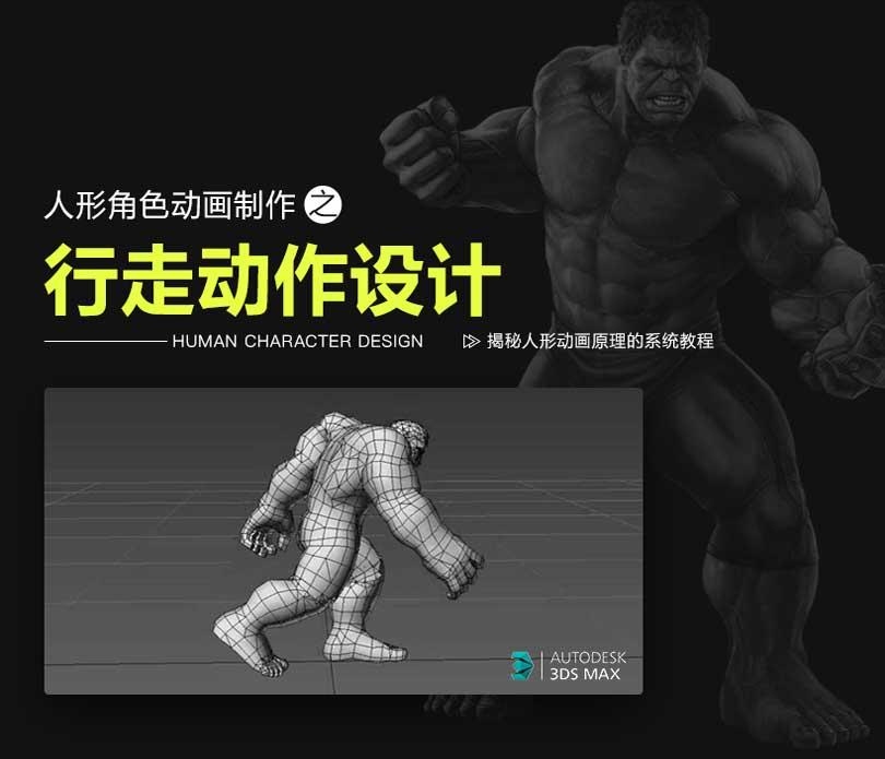 3dmax人物行走动画制作
