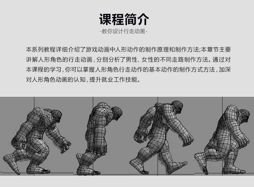 3dmax人物行走动画制作课程介绍
