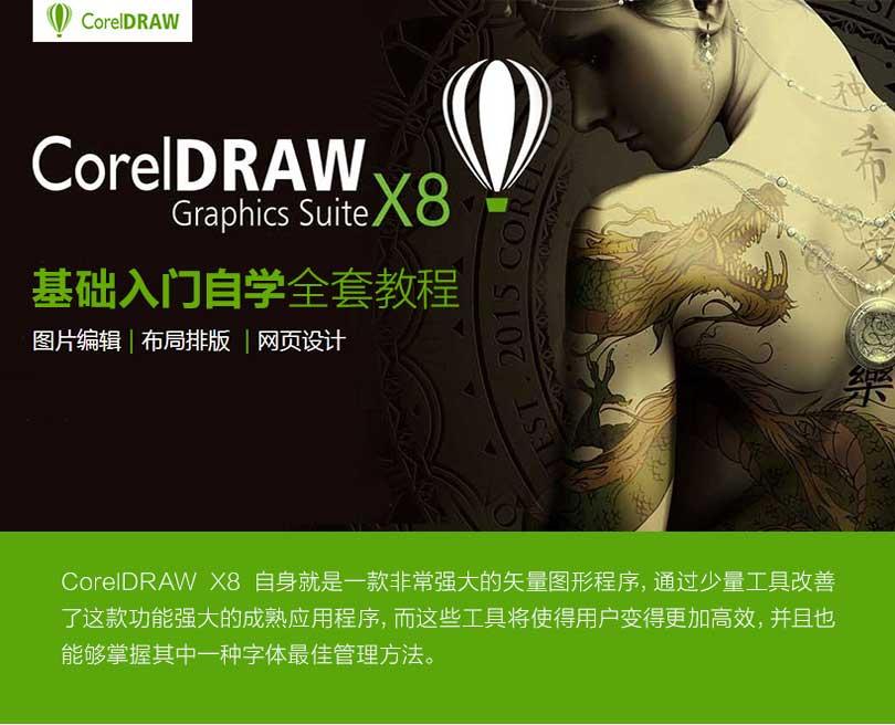CorelDRAW X8零基础入门自学全套教程