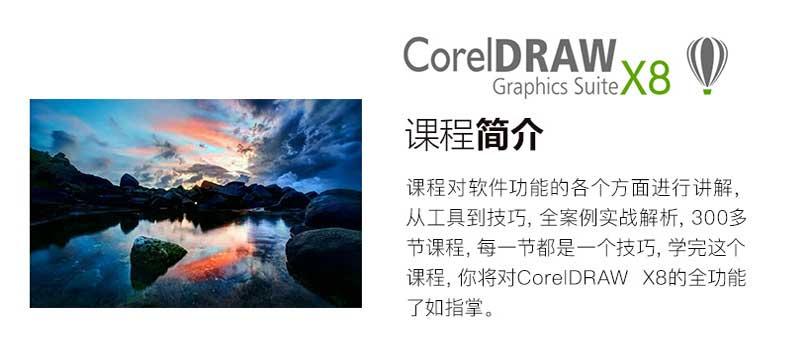 CorelDRAW X8零基础入门自学教程简介