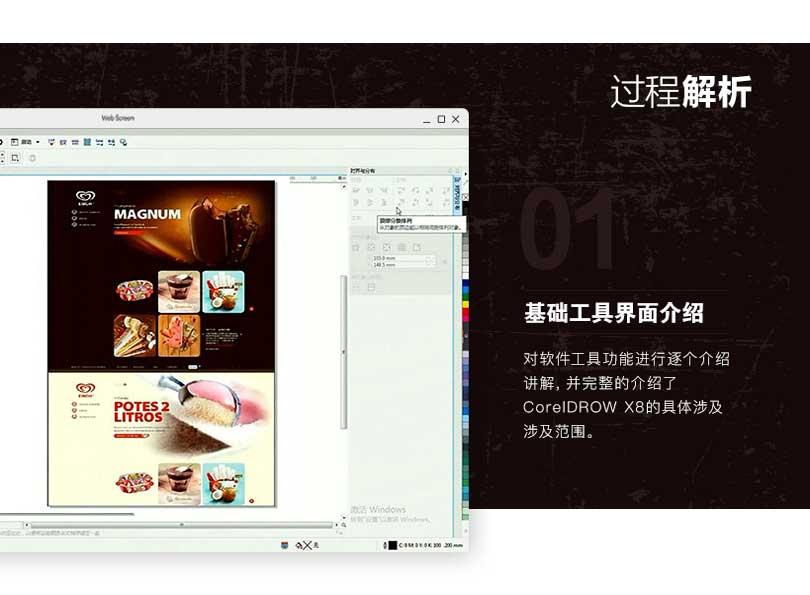 CorelDRAW X8基础工具界面介绍