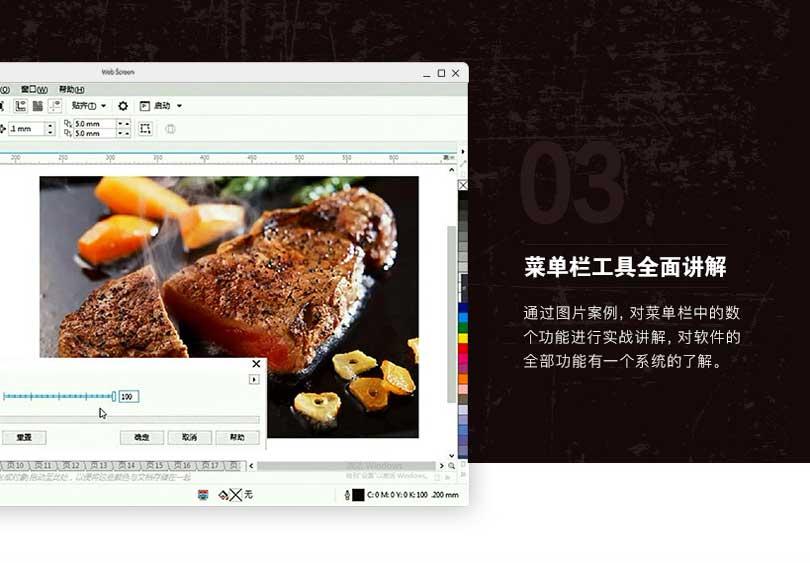 CorelDRAW X8菜单栏工具全面讲解