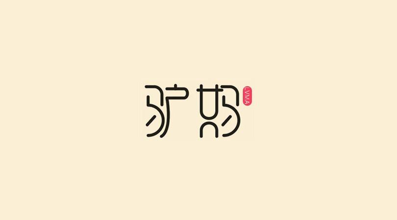 CorelDRAW设计案例之驴妈字体