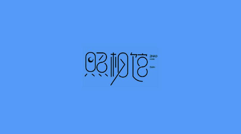 CorelDRAW设计案例之照相馆字体