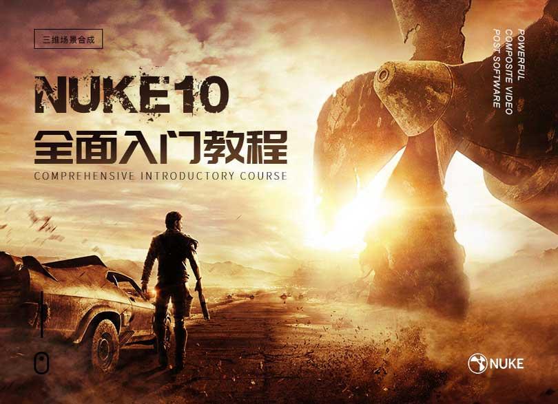 NuKe10从入门到精通自学教程