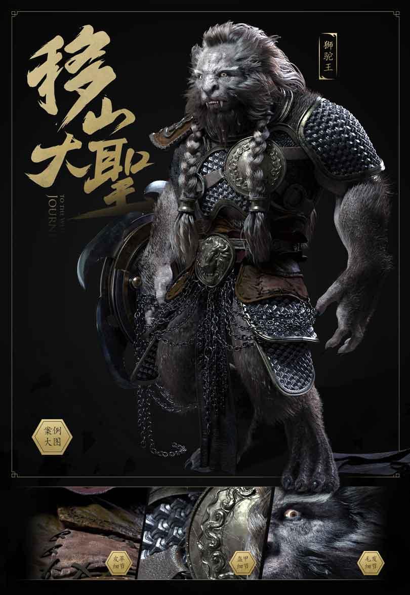 超写实影视角色之狮驼王制作案例