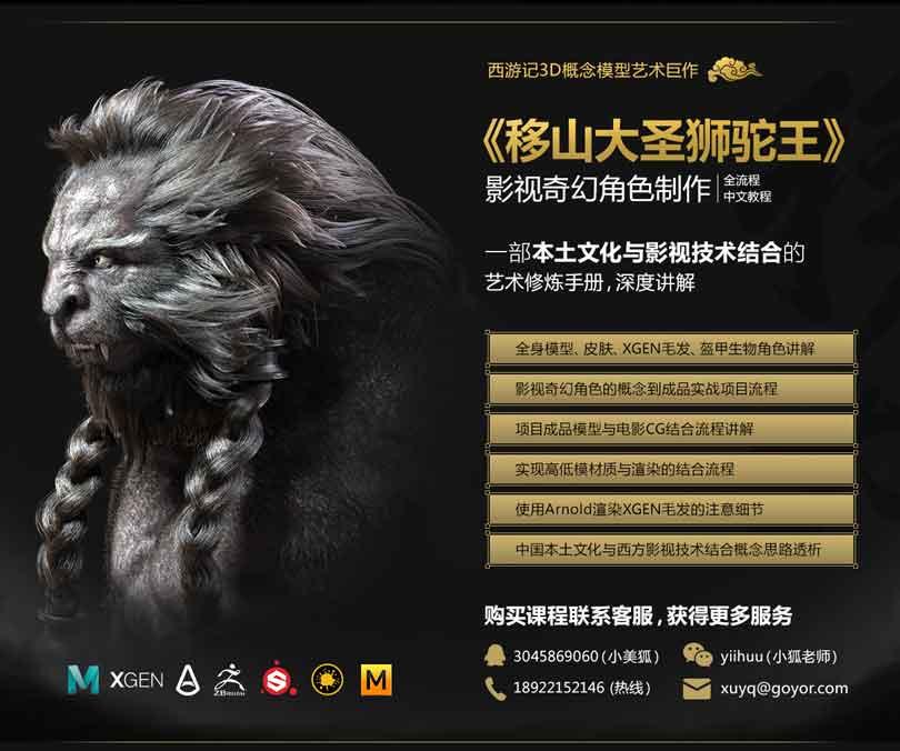 超写实影视角色之狮驼王制作课程亮点