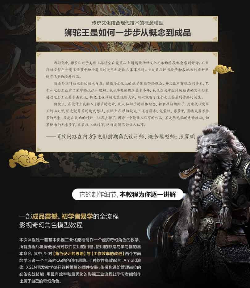 超写实影视角色之狮驼王制作案例课程介绍