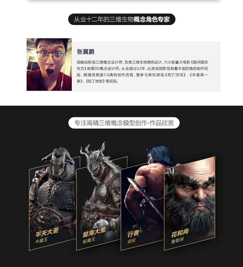 超写实影视角色之狮驼王制作案例讲师