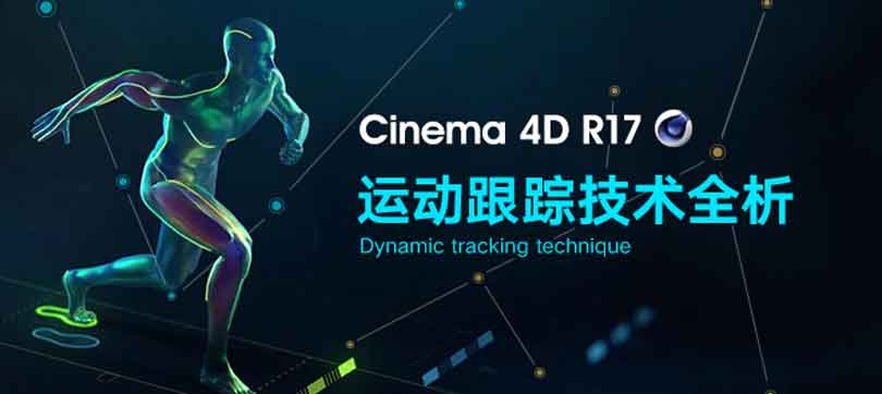 C4DR17运动跟踪技术全析