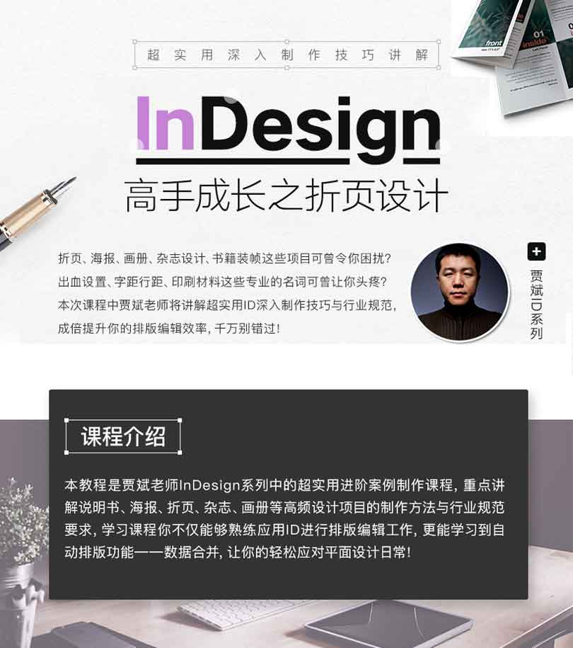 InDesign折页设计制作课程介绍