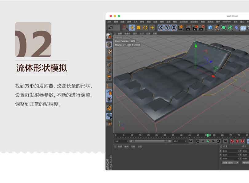 Realflow for C4D流体插件流体形状模拟