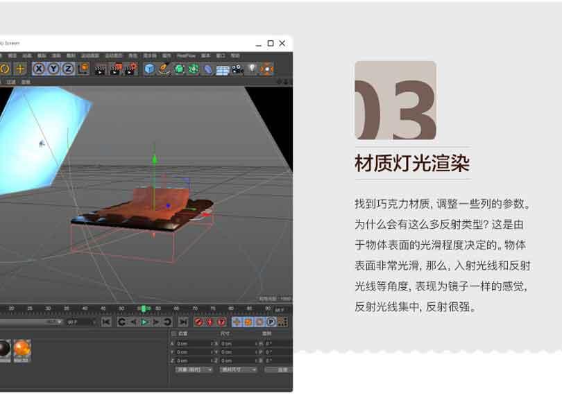 Realflow for C4D流体插件材质灯光渲染