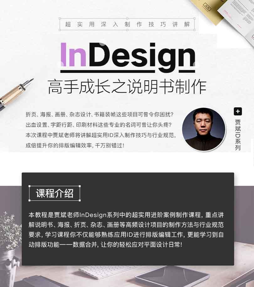 InDesign实例之说明书制作课程介绍