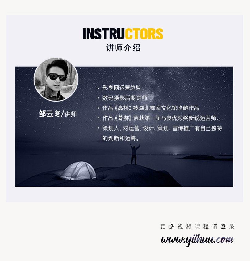 ps图片合成之夜晚星轨实例教程讲师