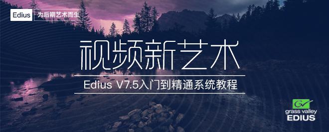 Edius7.5从入门到精通系统教程