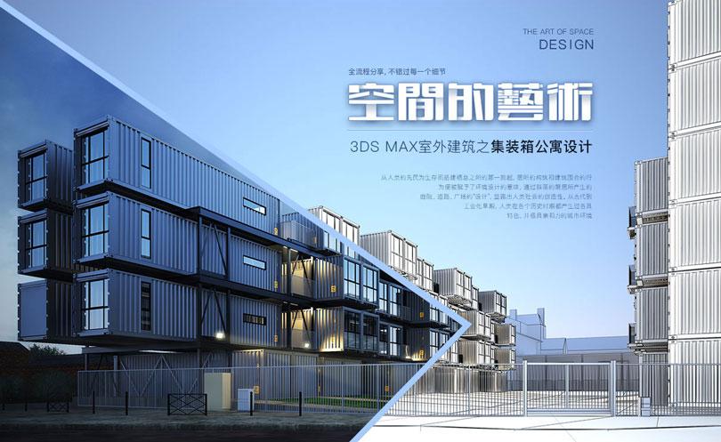 3dmax室外建筑制作之集装箱公寓设计