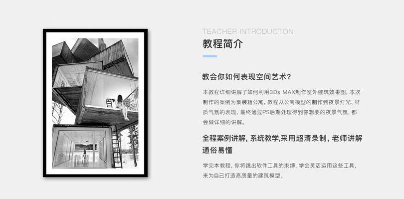 3dmax室外建筑制作课程简介