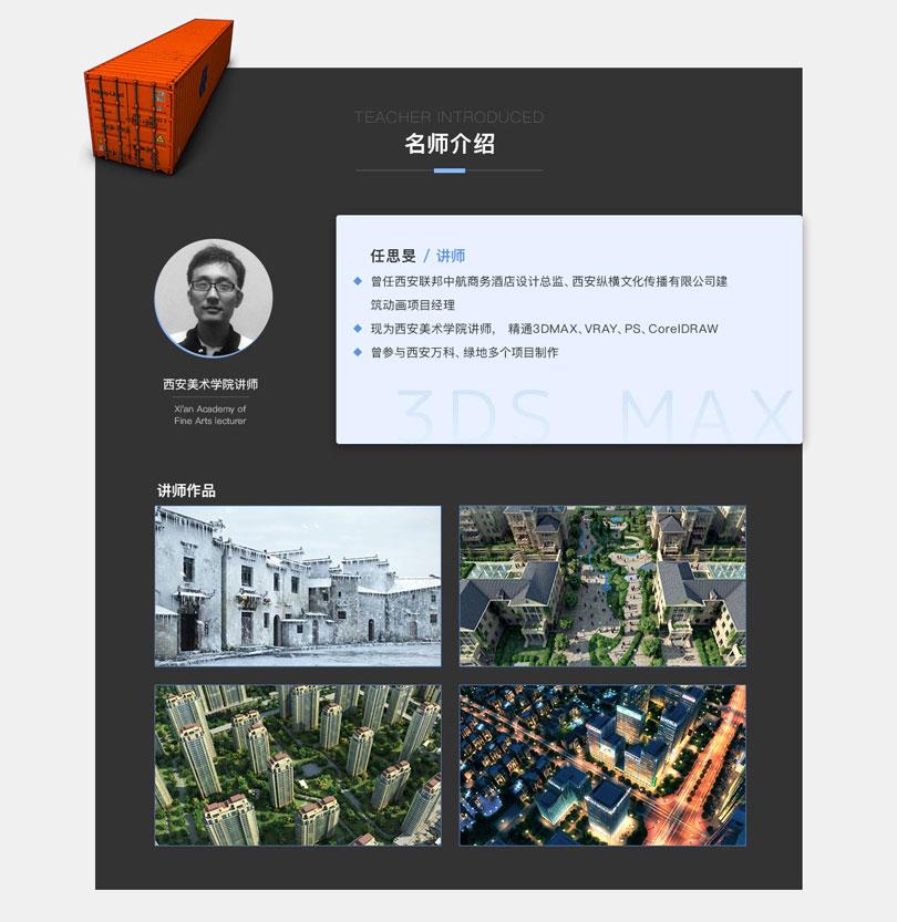 3dmax室外建筑制作之集装箱公寓实战教程讲师与作品