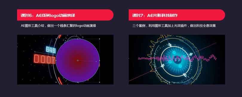AE线条logo动画演绎与光影科技制作