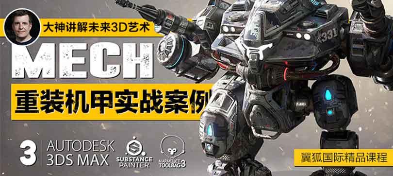 3Dmax硬表面建模案例教程之重机甲战士
