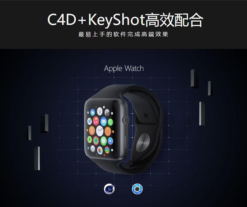 C4D+KeyShot高效配合
