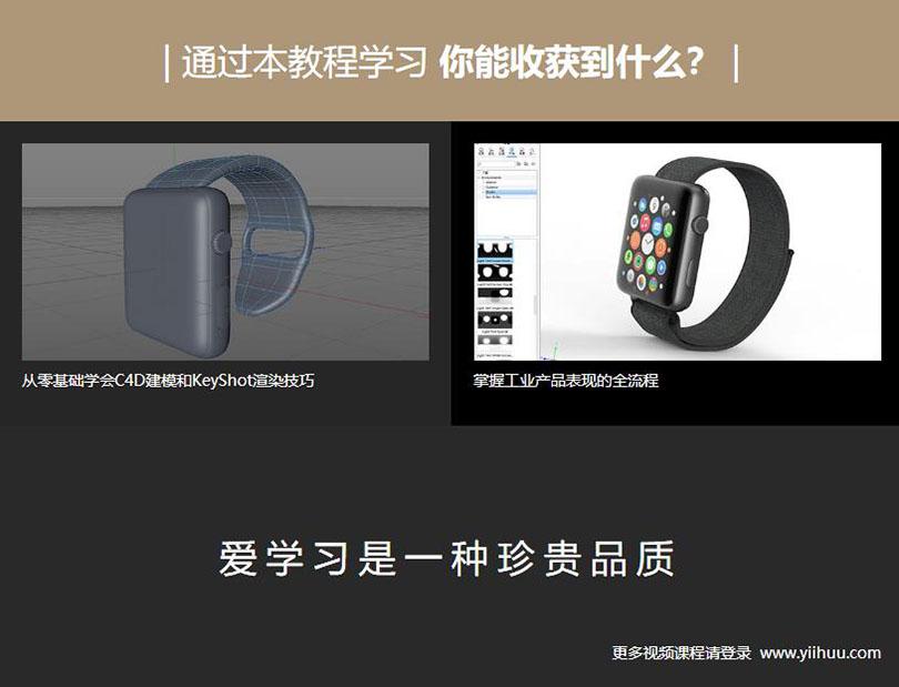 C4D+KeyShot工业设计之Apple Watch3案例教程收获