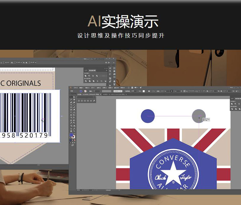 Illustrator服饰类吊牌设设计教程之AI实操演示