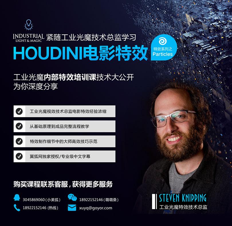 HOUDINI制作Particle粒子特效教程介绍