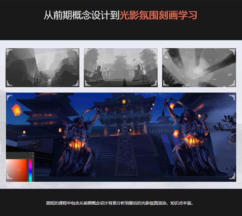 PS绘制场景氛围图案例教程亮点之从前期概念设计到光影氛围刻画学习