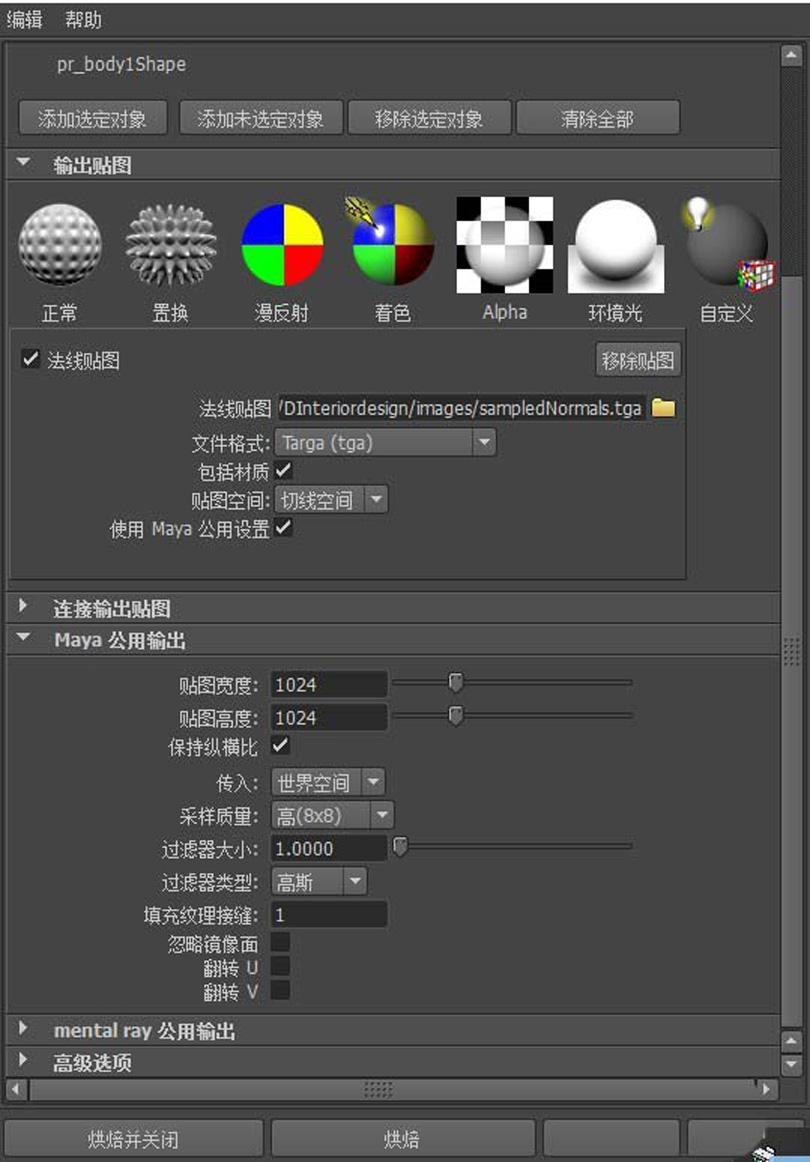 Maya制作法线贴图的步骤之更改MayaCommonOutput下的贴图分辨率