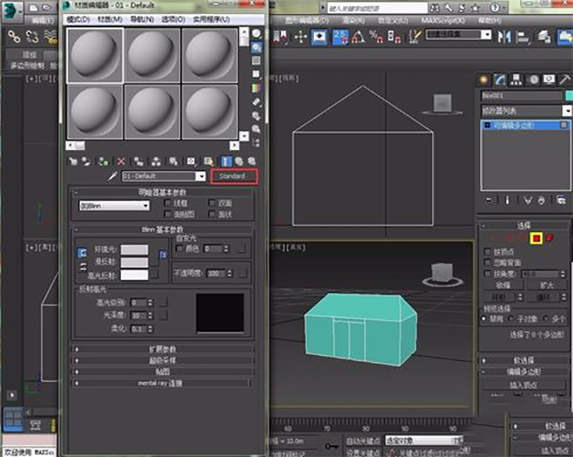 3DSMAX制作混合材质贴图的步骤之标准材质更换成混合材质