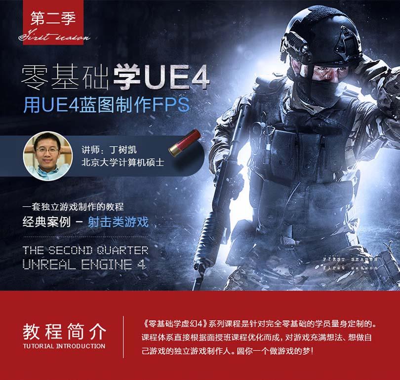 UE4蓝图制作FPS零基础教程介绍