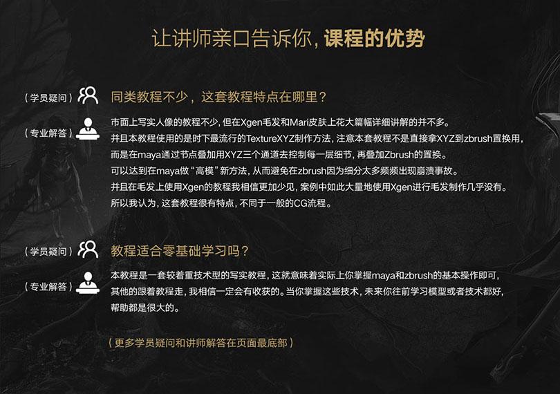 高精写实角色之流浪骑士全流程制作中文教程优势