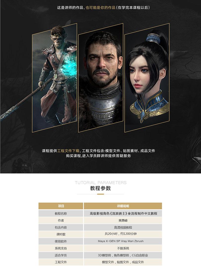 高精写实角色之流浪骑士全流程制作中文教程讲师