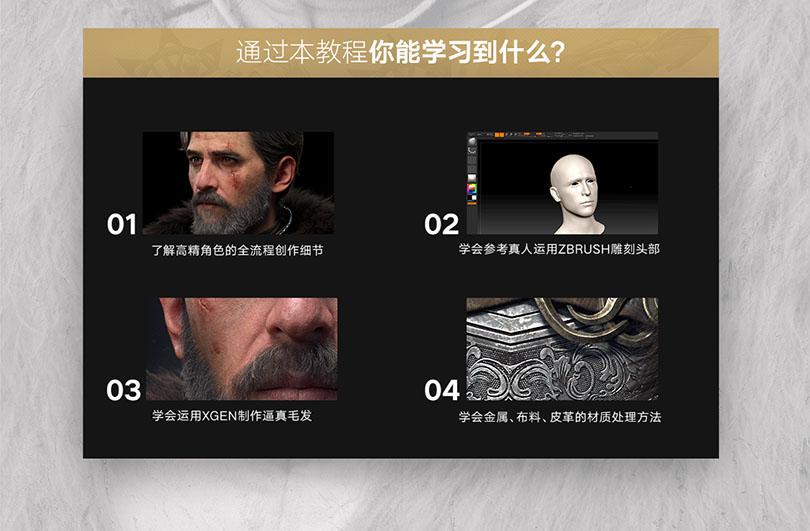 高精写实角色之流浪骑士全流程制作中文教程收获