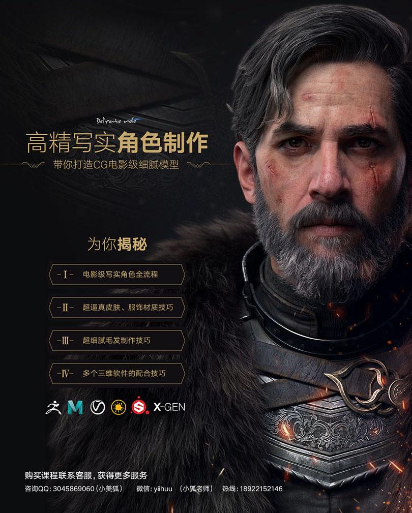 高精写实角色之流浪骑士全流程制作中文教程介绍