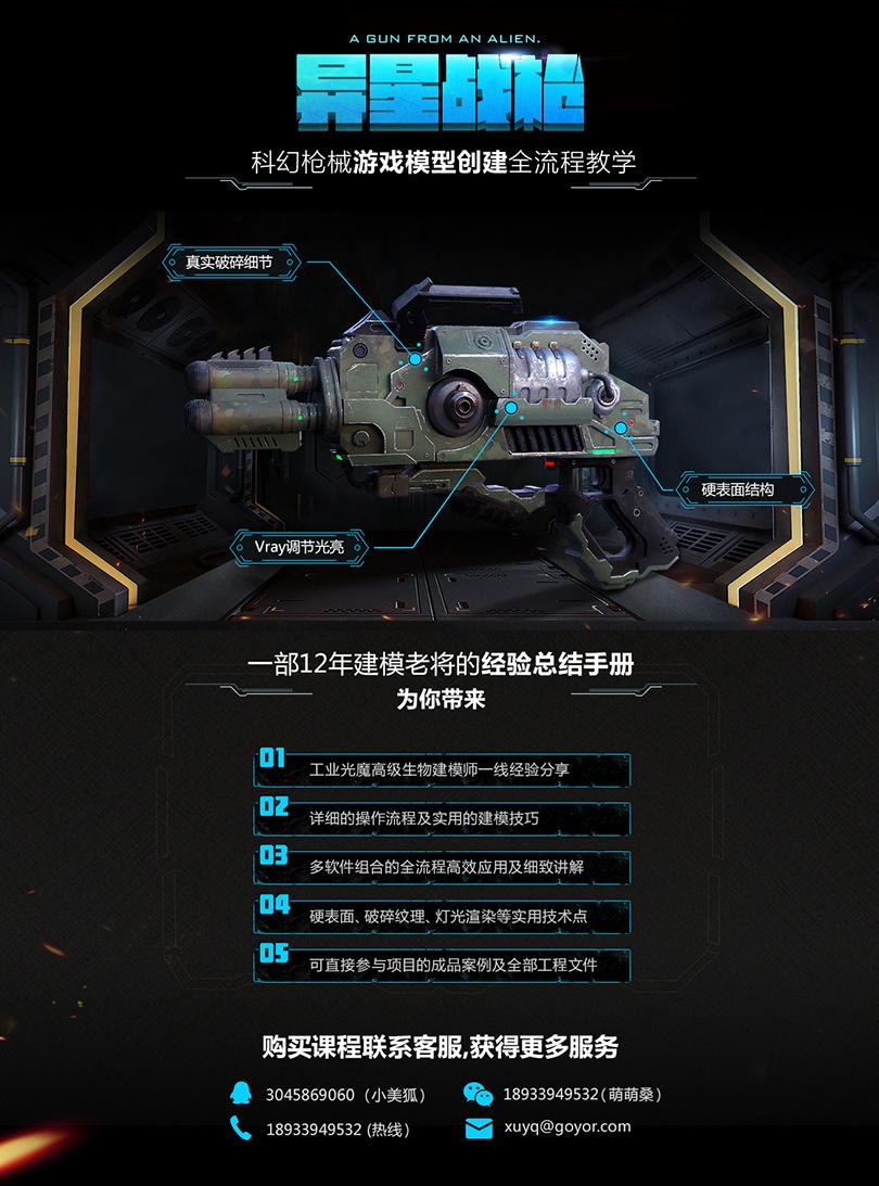《异星战枪》写实3D游戏模型制作全流程教程