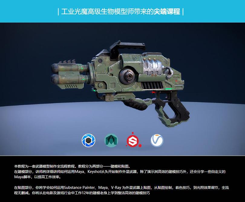 《异星战枪》写实3D游戏模型制作全流程教程介绍