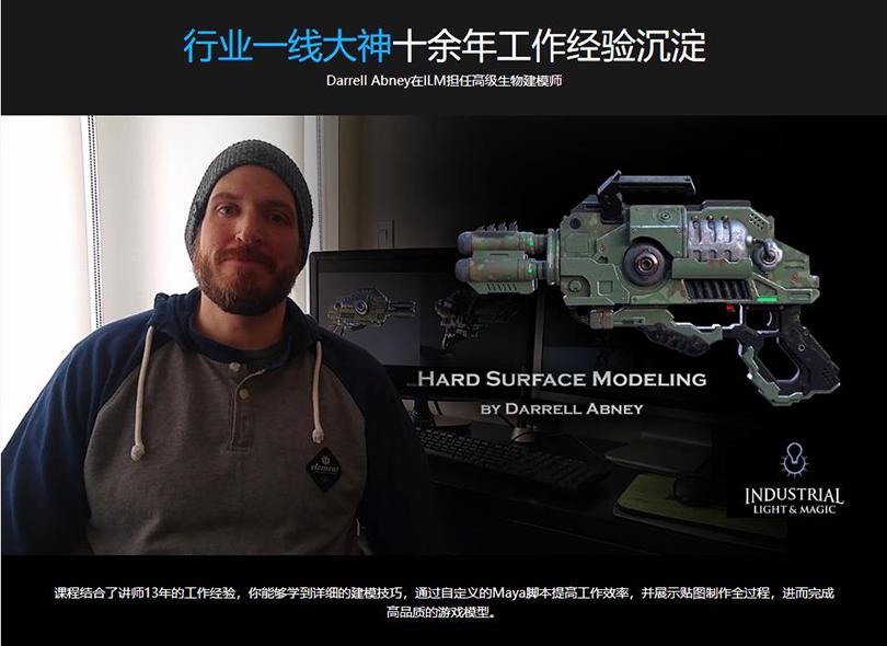 《异星战枪》写实3D游戏模型制作全流程教程亮点之行业一线大神十余年工作经验沉淀